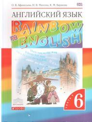 Английский язык, 6 класс, Часть 1, Афанасьева О.В., Михеева И.В., Баранова К.М., 2014