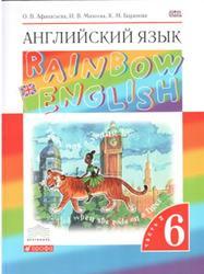 Английский язык, 6 класс, Часть 2, Афанасьева О.В., Михеева И.В., Баранова К.М., 2014