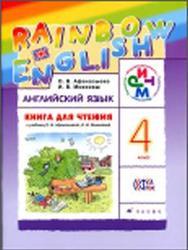 Английский язык, 4 класс, Книга для чтения, Афанасьева О.В., Михеева И.В., 2016