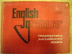 Грамматика английского языка в таблицах, Соколенко А.П., Дудкина В.В., Татаринова А.С., 1975