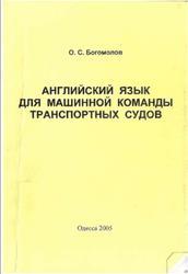 Английский язык для машинной команды транспортных судов, Богомолов О.С., 2003