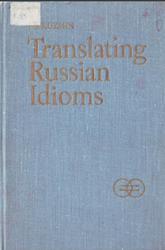 Перевод русских фразеологизмов на английский язык, Кузьмин С.С., 1977