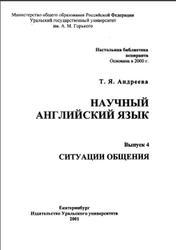 Научный английский язык, Ситуации общения, Выпуск 4, Андреева Т.Я., 2001
