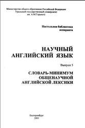 Научный английский язык, Словарь-минимум общенаучной английской лексики, Выпуск 5, Андреева Т.Я., 2001