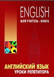 Английский язык, Уроки репетитора, Хоменкер Л.С., 2012