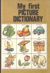 Мой первый иллюстрированный словарь, Кабанова И., 1992