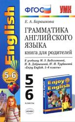 Грамматика английского языка, книга для родителей, 5-6 класс, Барашкова Е.А., 2016