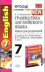 Грамматика английского языка, Книга для родителей, 7 класс, Барашкова Е.А., 2016