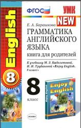 Грамматика английского языка, Книга для родителей, 8 класс, Барашкова Е.А., 2016
