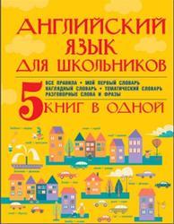 Английский язык для школьников, 5 книг в одной, Все правила английского языка, Матвеев С.А., Державина В.А., 2015