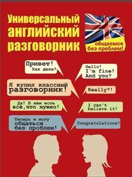 Универсальный английский разговорник, Общаемся без проблем, Бахурова Е.П., 2015