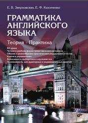 Грамматика английского языка, Теория, Практика, Зверховская Е.В., Косиченко Е.Ф., 2014