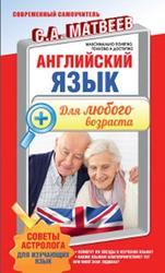 Английский язык для любого возраста, Матвеев С.А., 2015