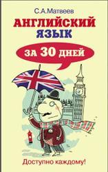Английский язык за 30 дней, Матвеев С.А., 2015