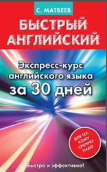 Быстрый английский, Экспресс-курс английского языка за 30 дней, Матвеев С.А., 2015