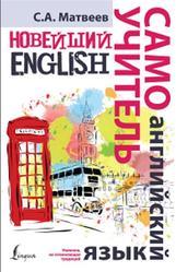 Новейший самоучитель английского языка, Матвеев С.А., 2015