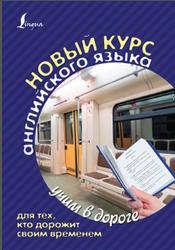 Новый курс английского языка для тех, кто дорожит своим временем, Матвеев С.А., 2014