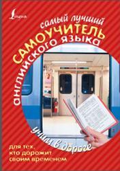 Самый лучший самоучитель английского языка для тех, кто дорожит своим временем, Матвеев С.А., 2014
