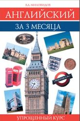 Английский за 3 месяца, Упрощенный курс, Миловидов В.А., 2014