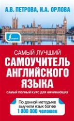 Самый лучший самоучитель английского языка, Петрова А.В., Орлова И.А., 2015