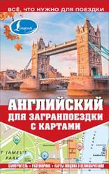 Английский для загранпоездки с картами, Покровская М.Е., 2014