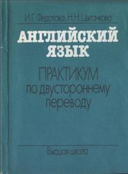 Английский язык, Практикум по двустороннему переводу, Федотова И.Г., Цыганкова Н.Н., 1992