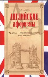 Английские афоризмы, Матвеев С.А., 2012