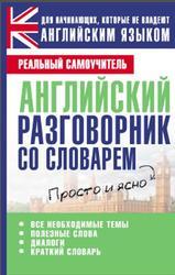 Английский разговорник со словарем, Матвеев С.А., 2013