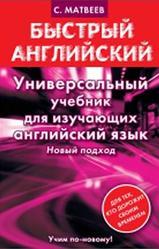 Универсальный учебник для изучающих английский язык, Матвеев С.А., 2013
