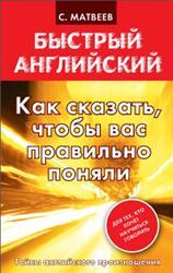 Как сказать, чтобы вас правильно поняли, Матвеев С.А., 2013