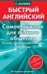 Самое нужное для лёгкого общения, Русско-английский словарь 3000 слов, Матвеев С.А., 2013