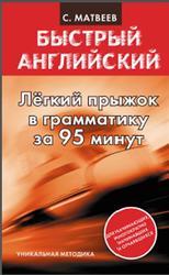 Лёгкий прыжок в грамматику за 95 минут, Матвеев С.А., 2013