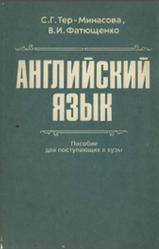 Английский язык, Пособие для поступающих в вузы, Тер-Минасова С.Г., Фатющенко В.И., 1994