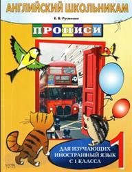 Английский школьникам, Прописи, Для изучающих иностранный язык с 1 класса, Русинова Е.В., 2009