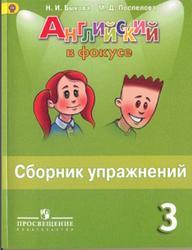 Английский язык, Сборник упражнений, 3 класс, Быкова Н.И., 2012