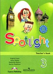 Spotlight, Английский в фокусе, 3 класс, Книга для учителя, Быкова Н.И., Дули Д., Поспелова М.Д., Эванс В., 2008