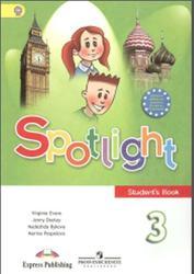 Spotlight, Английский в фокусе, 3 класс, Быкова Н.И., Дули Д., Поспелова М.Д., Эванс В., 2012