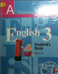 Английский язык, 3 класс, Часть 1, Кузовлев В.П., Лапа Н.М., Костина И.П., Кузнецова Е.В., 2013