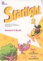 Starlight, Английский язык, 2 класс, Часть 1, Звёздный английский, Баранова К.М., Дули Д., Копылова В.В., 2011