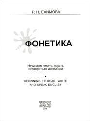 Фонетика, Начинаем читать, писать и говорить по-английски, Ефимова Р.Н., 2004