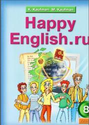 Английский язык, 8 класс, Счастливый английский.ру, Happy English.ru, Кауфман К.И., Кауфман М.Ю., 2008