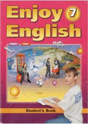 Английский язык, 7 класс, Английский с удовольствием, Enjoy English, Биболетова М.З., Трубанева Н.Н., 2009