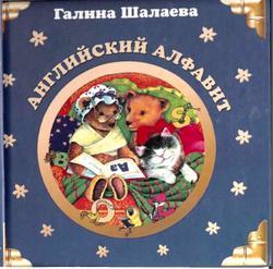 Английский алфавит, Шалаева Г.П., 2007