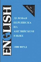 Деловая переписка на английском языке. 1000 фраз, Шевелева С.А., Скворцова М.В., 2000