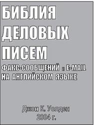 Библия деловых писем, Факс-сообщений и e-mail на английском языке, Уолден Д.К., 2004