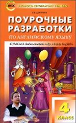 Поурочные разработки по английскому языку, 4 класс, Дзюина Е.В., 2013