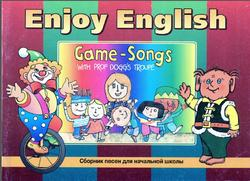 Пой и играй, Сборник песен для начальной школы, 1997