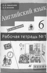 Английский язык, 6 класс, 2 год обучения, Рабочая тетрадь №1, Афанасьева О.В., Михеева И.В., 2006