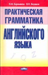 Практическая грамматика английского языка, Карпышева Н.М., Янушков В.Н., 2005