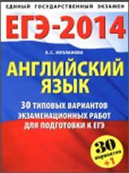 Английский язык, 30 типовых вариантов экзаменационных работ для подготовки к ЕГЭ, Музланова Е.С., 2014